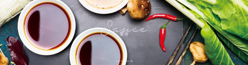 [新品資訊]-香椿水餃沾醬