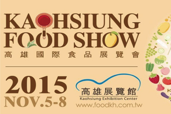 高雄國際食品展覽會